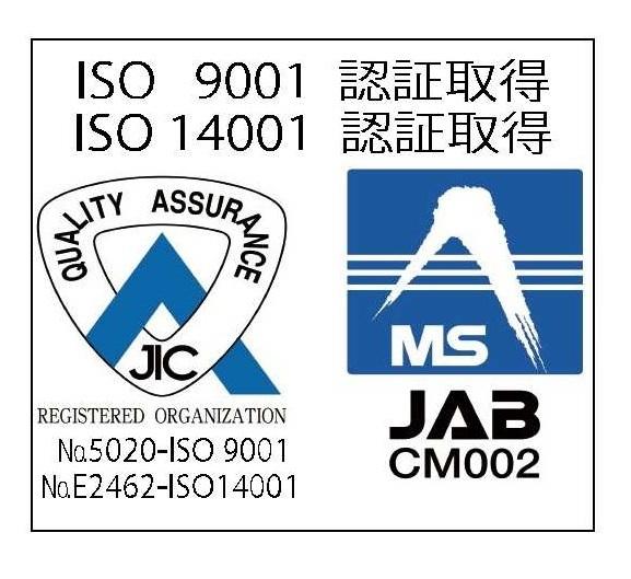 ISO9001認証取得、ISO14001認証取得